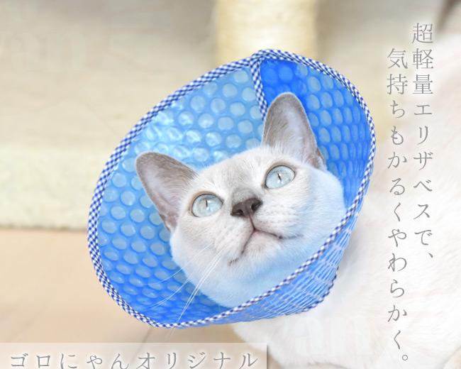 猫用エリザベスカラー エアライフ ゴロにゃんオリジナルエリザベスカラー