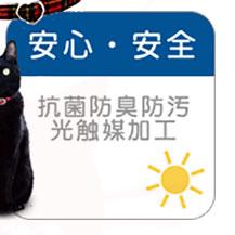 【安心・安全】抗菌防臭防汚 光触媒加工