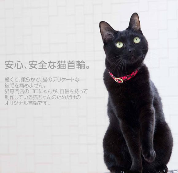 【安心、安全な猫首輪。】軽くて、柔らかで、猫のデリケートな被毛を痛めません。猫専門店のゴロにゃんが、自信を持って制作している猫ちゃんのためだめのオリジナル首輪です。
