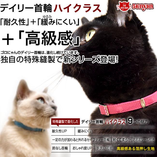 猫の首輪デイリー首輪ハイクラ