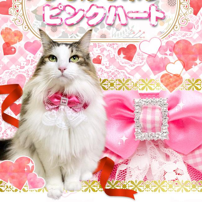 ゴロにゃんオリジナル 猫服フリルリボンクピンクハート