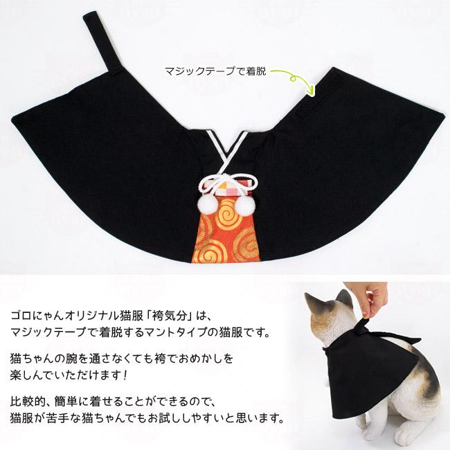 ゴロにゃんオリジナル猫服「袴気分」は、マジックテープで着脱するマントタイプの猫服。比較的、簡単に着せることができるので、猫服が苦手な猫ちゃんでもお試ししやすいと思います。
