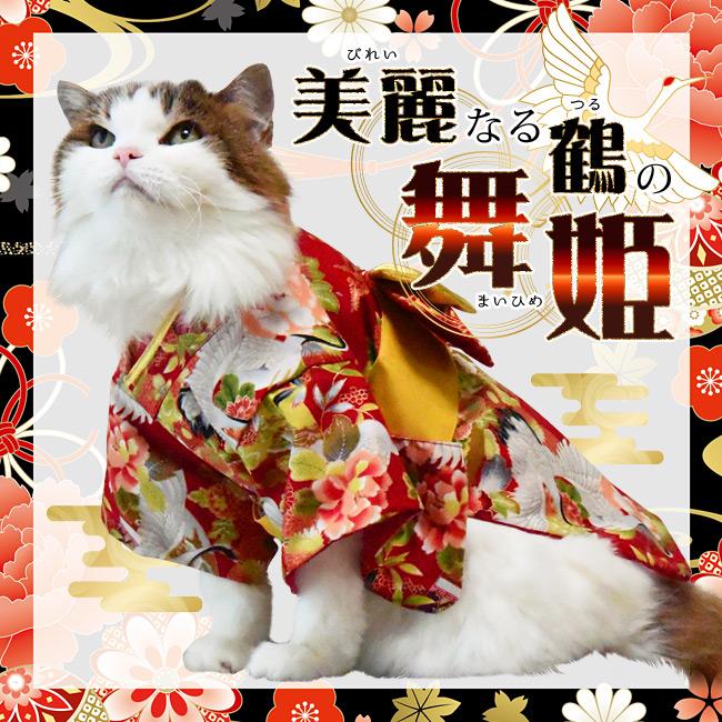 ゴロにゃんオリジナル 猫の着物 晴れ着 美麗なる鶴の舞姫