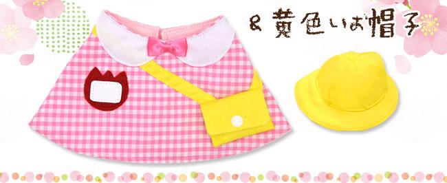 ゴロにゃんオリジナル ワンタッチコーデシリーズ 幼稚園気分 Sサイズ ギンガムチェックピンク