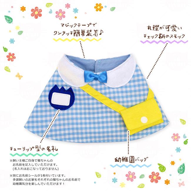 ワンタッチコーデシリーズは、マジックテープで着脱するマントタイプの猫服。比較的簡単に着せることができるので、猫服が苦手な猫ちゃんでもお試ししやすいと思います。