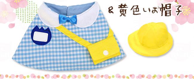 ゴロにゃんオリジナル ワンタッチコーデシリーズ 幼稚園気分 Sサイズ ギンガムチェックブルー&黄色いお帽子のセット