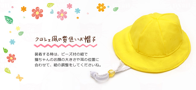 クロッシェ風のお帽子が可愛い!装着する時は、ビーズ付の紐で猫ちゃんのお顔の大きさや耳の位置に合わせて、紐の調整をしてくださいね。