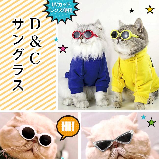 猫用 D&Cサングラス