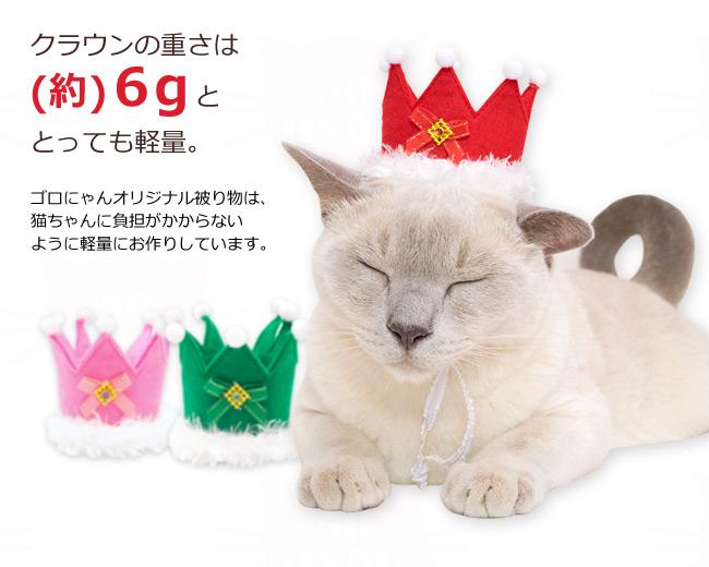 ゴロにゃんオリジナル クリスマスプチクラウン:クラウンの重さは(約)6gと、とっても軽量!猫ちゃんに負担が掛からないよう軽量におつくりしています。