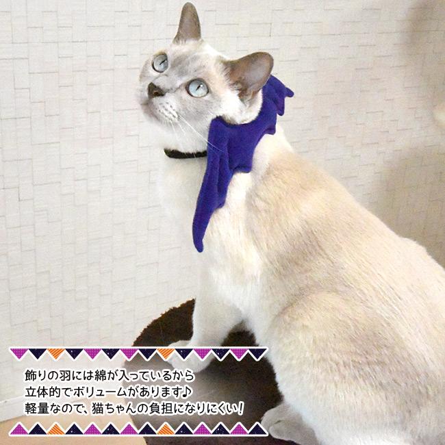 飾りの羽には綿が入っているから立体的でボリュームがあります♪軽量なので、猫ちゃんの負担になりにくい!