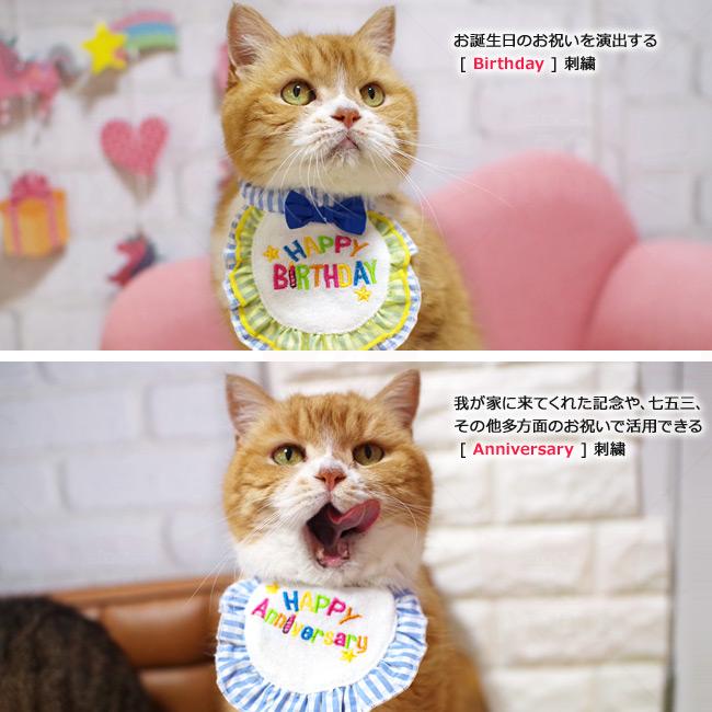 表面は「BIRTHDAY」裏面は「Anniversary」の刺繍がされているリバーシブル仕様