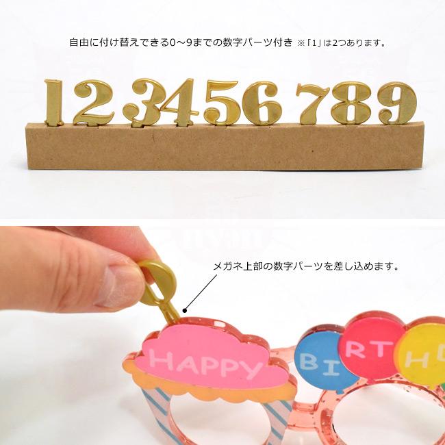 自由に付け替えできる0〜9の数字のパーツ付き。メガネ上部に差し込めます。