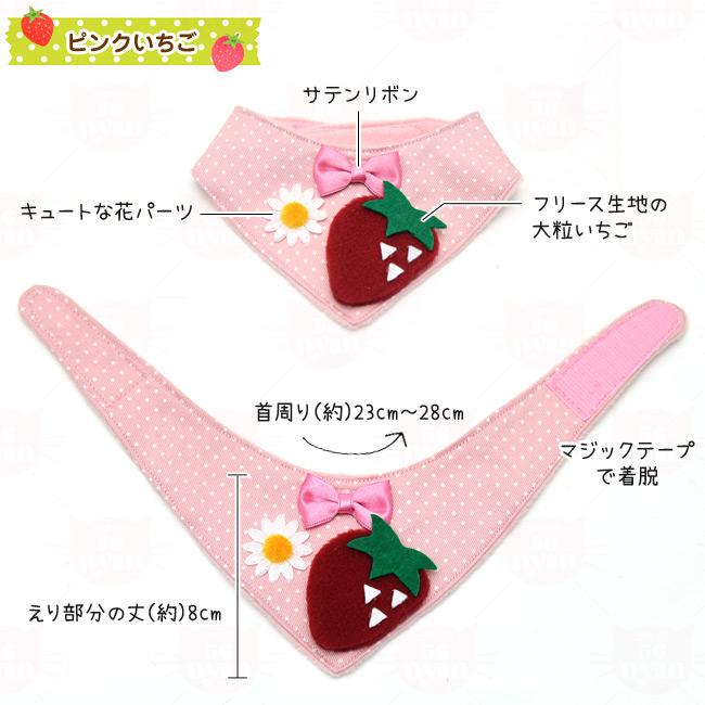 ゴロにゃんオリジナル ブーメランスタイ 大粒いちご:ピンクいちご
