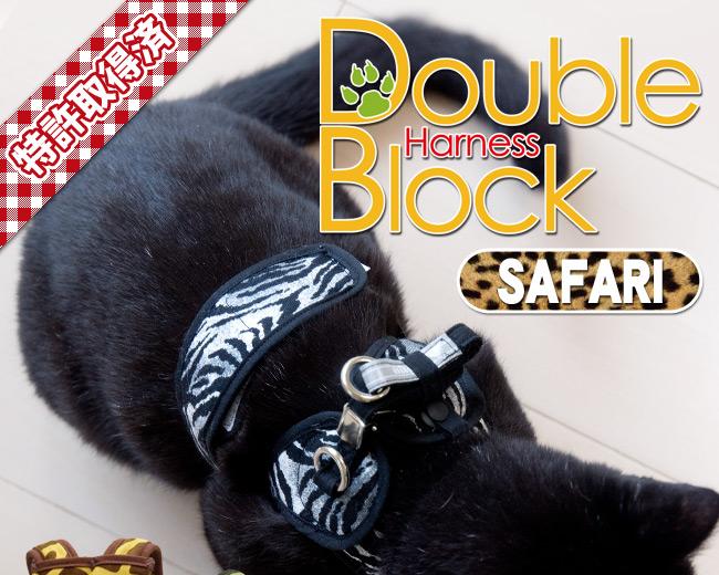 特許取得済み!ゴロにゃんオリジナル猫用ハーネス ダブルブロックタイプ サファリシリーズ