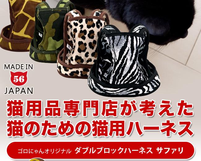 猫用品専門店が考えた猫のための猫専用ハーネス