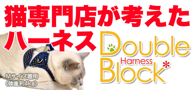 ゴロにゃん オリジナル猫用ハーネス ダブルブロックタイプ[特許取得済] 安心安全の純国産 猫用品専門店が考えた猫用ハーネス