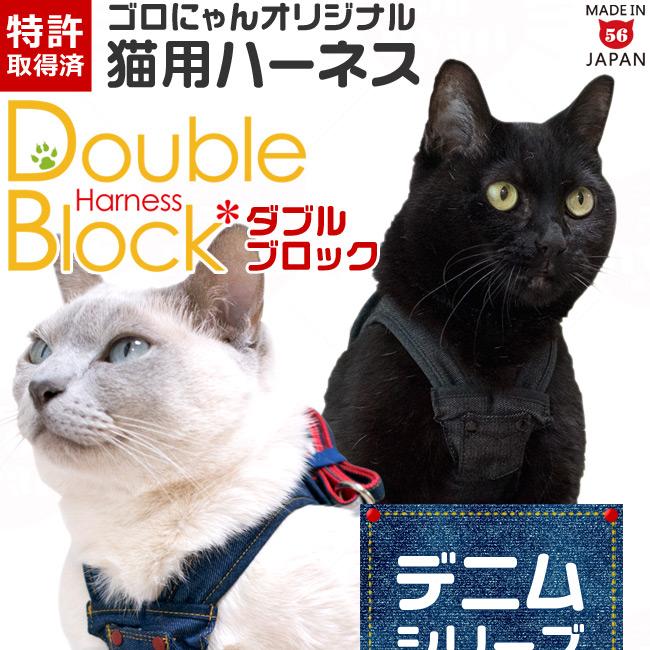 猫 ハーネス ゴロにゃんオリジナル猫用ハーネス ダブルブロックタイプ 特許取得済 体に優しくフィット、しっかりサポートする猫専用ハーネス