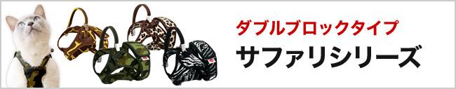 ゴロにゃんオリジナル猫用ハーネス ダブルブロックタイプ サファリシリーズ