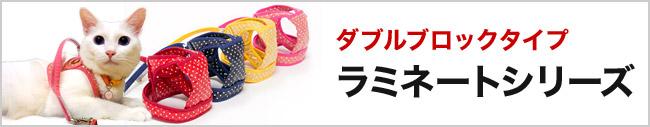 ゴロにゃんオリジナル猫用ハーネス ラミネートダブルブロック ラミネートシリーズ