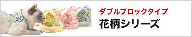 ゴロにゃんオリジナル猫用ハーネス ダブルブロック 花柄シリーズ