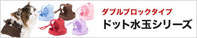ゴロにゃんオリジナル猫用ハーネス ダブルブロック ドット水玉シリーズ