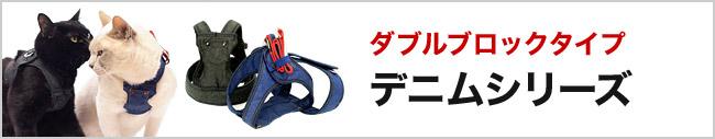 ゴロにゃんオリジナル猫用ハーネス ダブルブロックタイプ デニムシリーズ