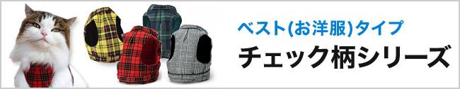 ゴロにゃんオリジナル猫用ハーネス ベストタイプ チェック柄シリーズ