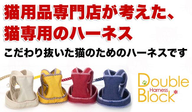 ゴロにゃんオリジナル猫用ハーネス販売ページ 国産 日本製 安全