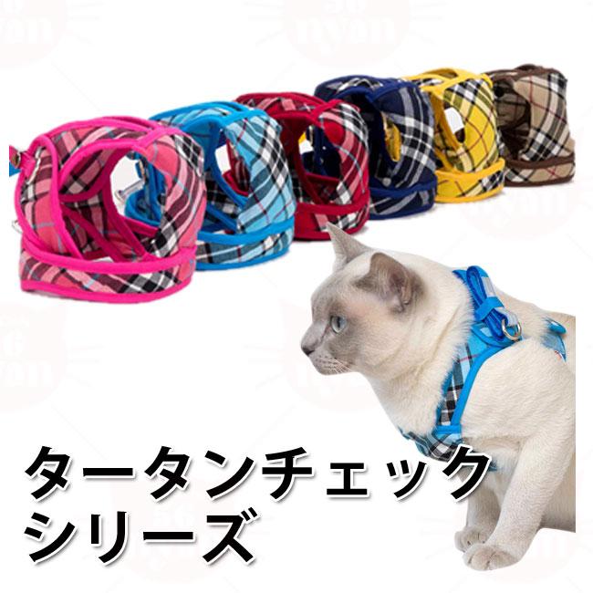 猫 ハーネス ゴロにゃんオリジナル猫用ハーネス ダブルブロックタータンチェック