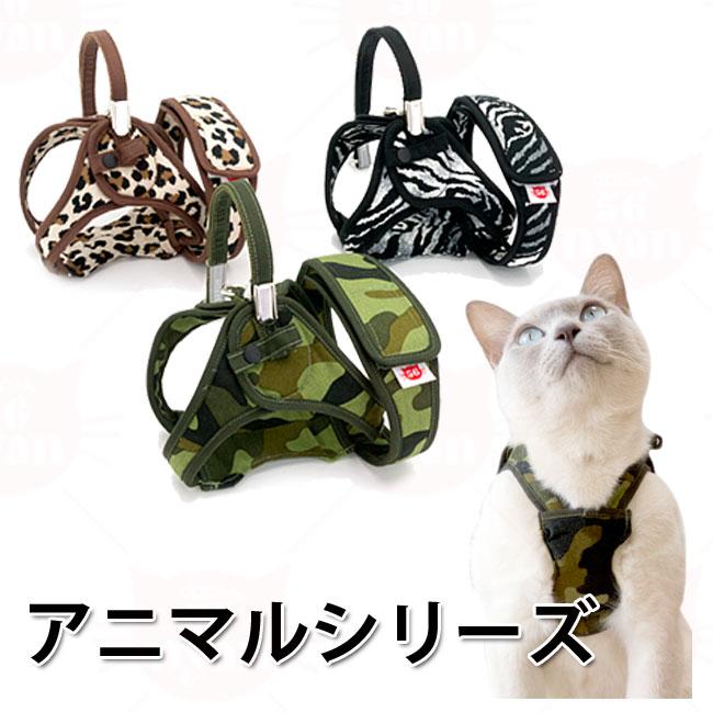 猫 ハーネス ゴロにゃんオリジナル猫用ハーネス ダブルブロックタイプアニマル