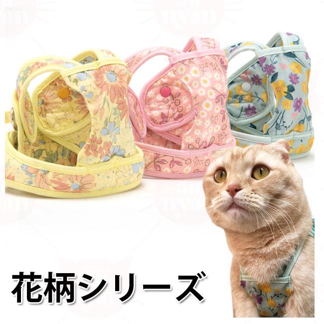 猫 ハーネス ゴロにゃんオリジナル猫用ハーネス 花柄ダブルブロックタータンチェック