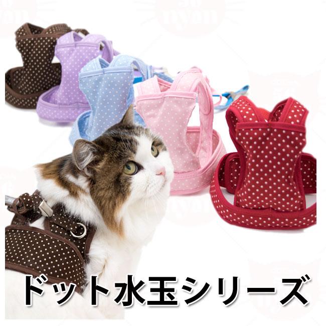 猫 ハーネス ゴロにゃんオリジナル猫用ハーネス ドット水玉ダブルブロックタイプアニマル