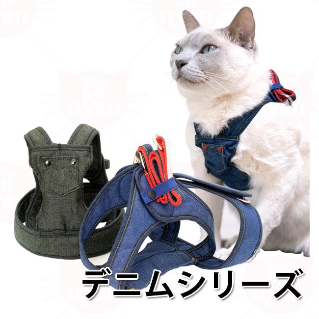 猫 ハーネス ゴロにゃんオリジナル猫用ハーネス ダブルブロックタイプ デニム