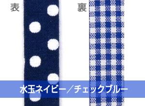 水玉ネイビー/チェックブルー