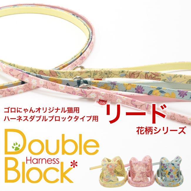 ゴロにゃん・オリジナルハーネス・ダブルブロックタイプ用 花柄シリーズ