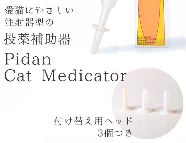 猫用 投薬補助器 Pidan Cat Medicator