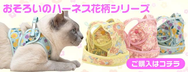 猫 ハーネス 花柄シリーズ ゴロにゃんオリジナル猫用ハーネス