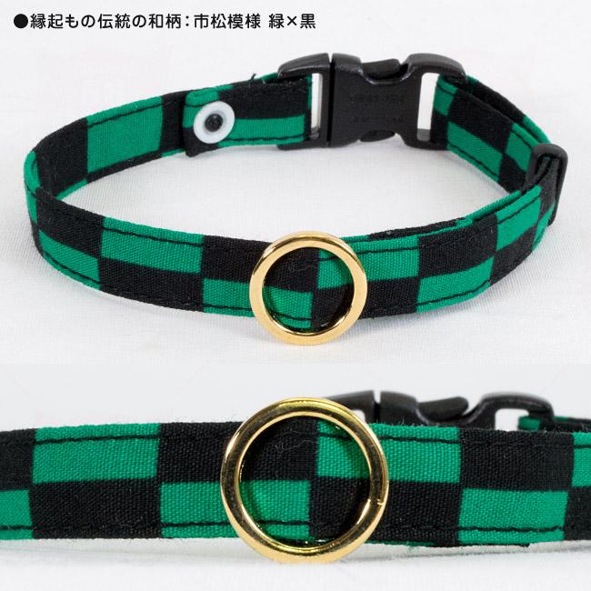 猫用首輪 縁起もの伝統の和柄シリーズ 市松模様 緑×黒