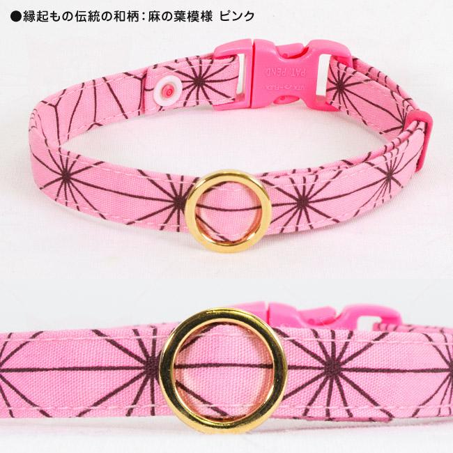 猫用首輪 縁起もの伝統の和柄シリーズ 麻の葉模様 ピンク