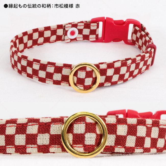 猫用首輪 縁起もの伝統の和柄シリーズ 市松模様 赤