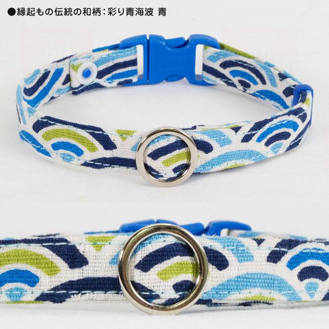 猫用首輪 縁起もの伝統の和柄シリーズ 彩り青海波 青