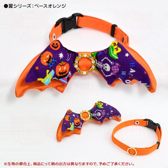おしゃれ猫首輪 翼シリーズ:ベースオレンジ