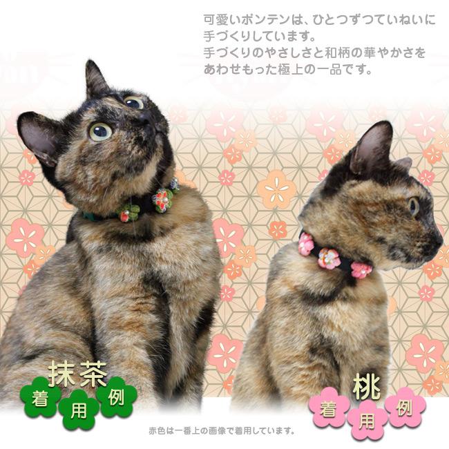 手づくりのやさしさ 梅梵天〜おしゃれ猫首輪