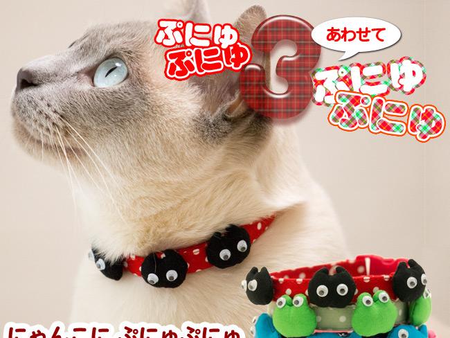 あわせてぷにゅぷにゅ3ぷにゅぷにゅ おもしろおしゃれ猫首輪