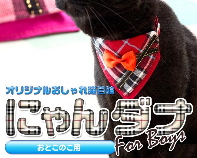 オリジナルおしゃれ猫首輪 にゃんダナ男の子〜バンダナみたいな猫首輪〜