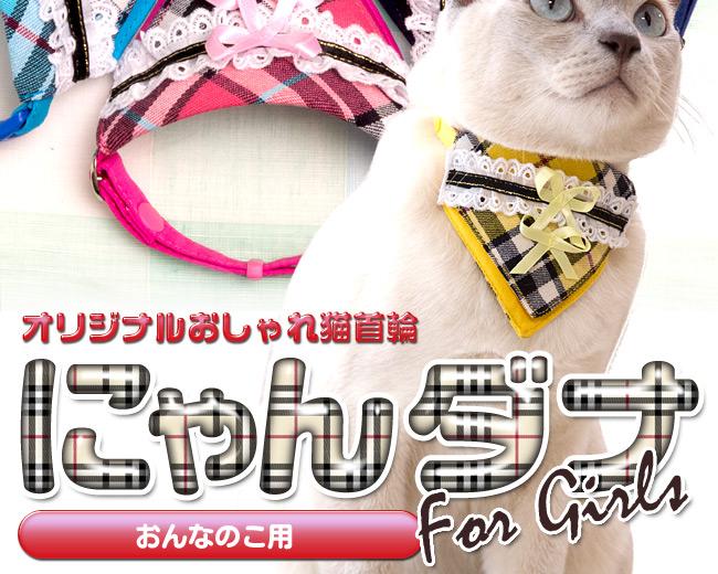 オリジナルおしゃれ猫首輪 にゃんダナ女の子〜バンダナみたいな猫首輪〜