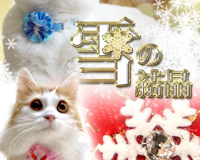手作りおしゃれ猫首輪 デコレーションロゼット 雪の結晶