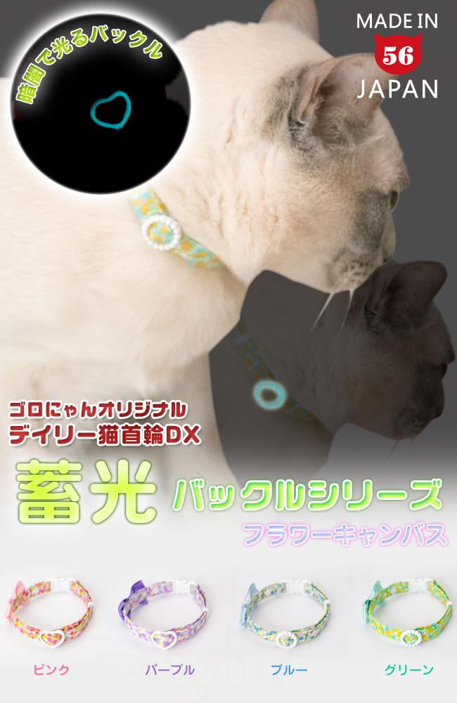 デイリー猫首輪DX 蓄光バックル フラワーキャンバスシリーズ