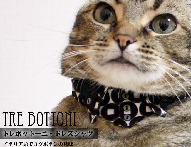 ょこトレンディー〜トレボットーニドレスシャツ猫首輪不思議柄シリーズ