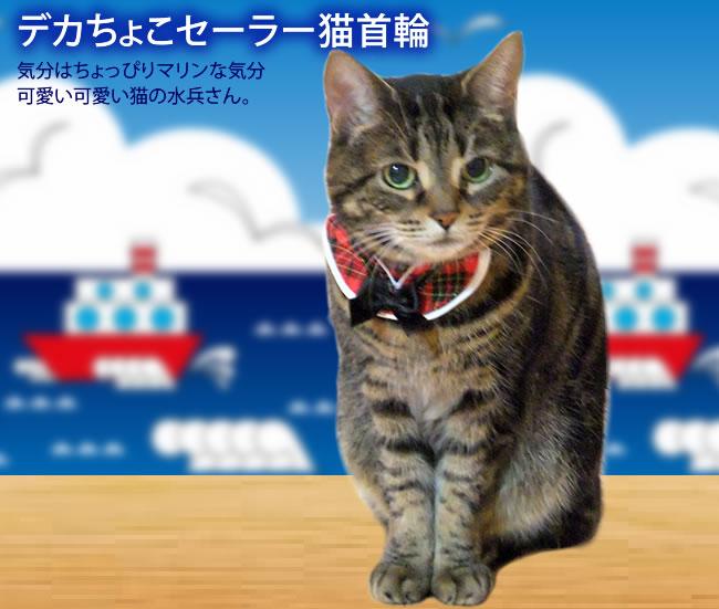 デカちょこ猫首輪セーラー21